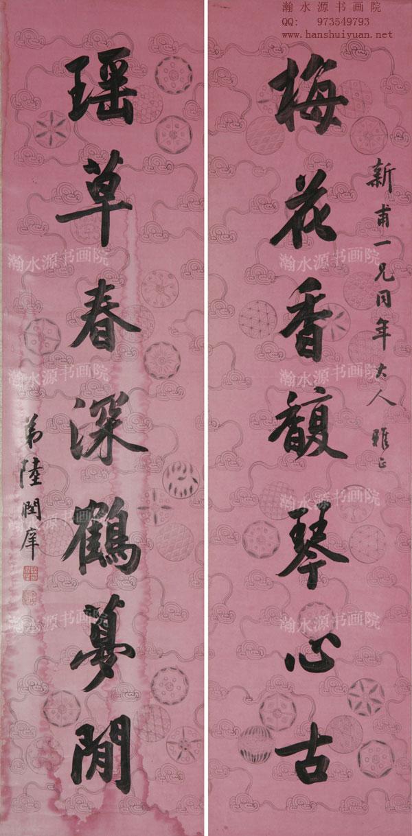 陆润庠 肭签手绘