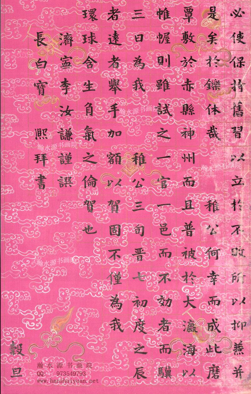 宝熙 书法四屏(康熙库绢) (画院藏品,非售品) 严禁图片转载图片